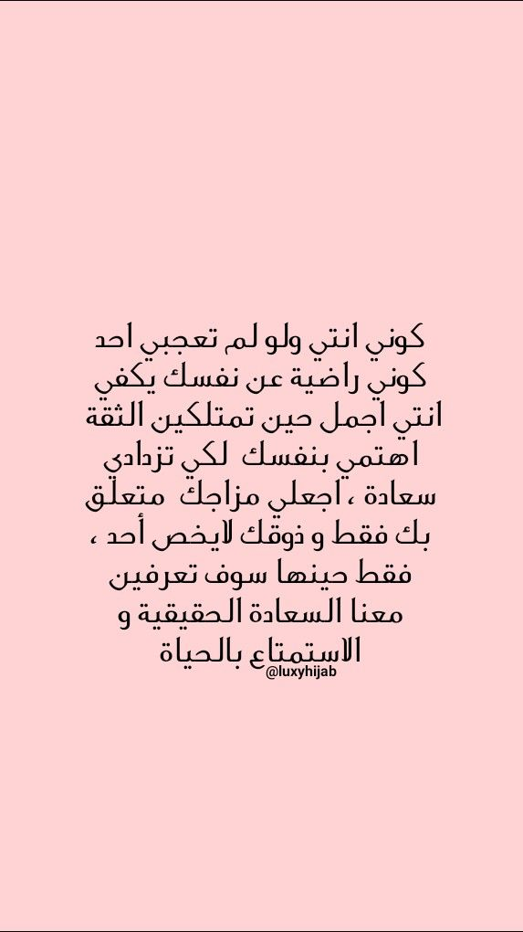 Pin By Luxyhijab On Luxy Hijab Quotes اقتباسات لوكسي حجاب Words Quotes Islamic Love Quotes Circle Quotes