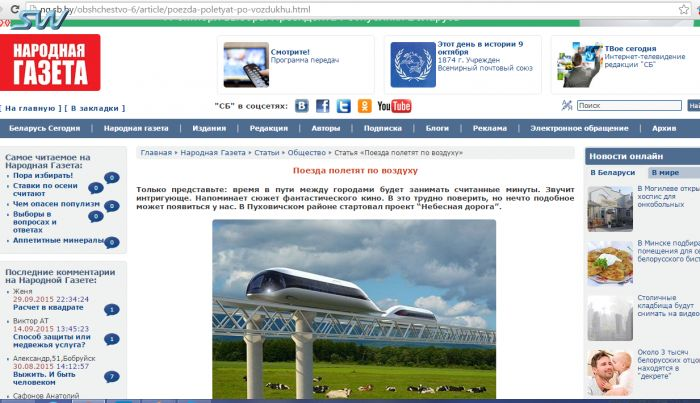 SkyWay Investment Portal