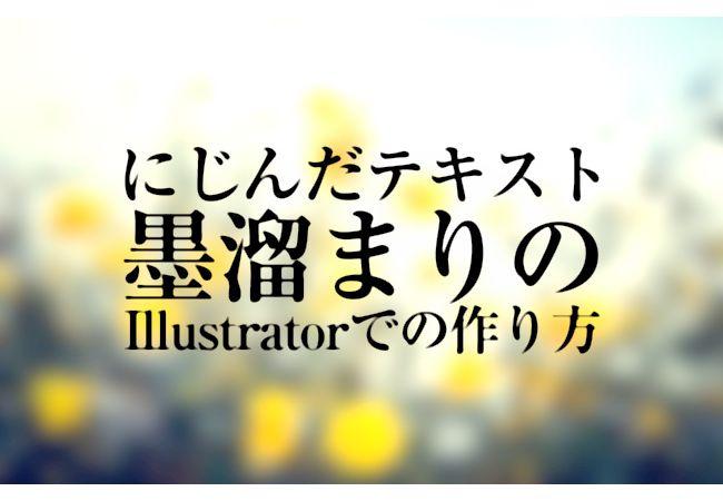 にじんだテキスト 墨溜まりのIllustratorでの作り方 アド・エータイプ スタッフブログ