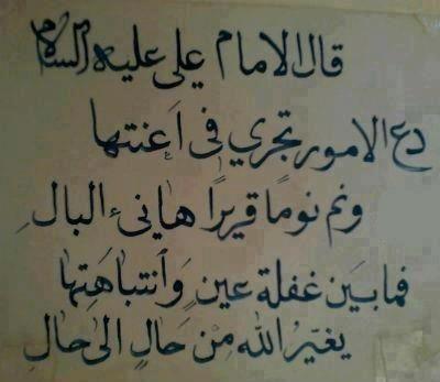 من اقوال الامام علي (ع)