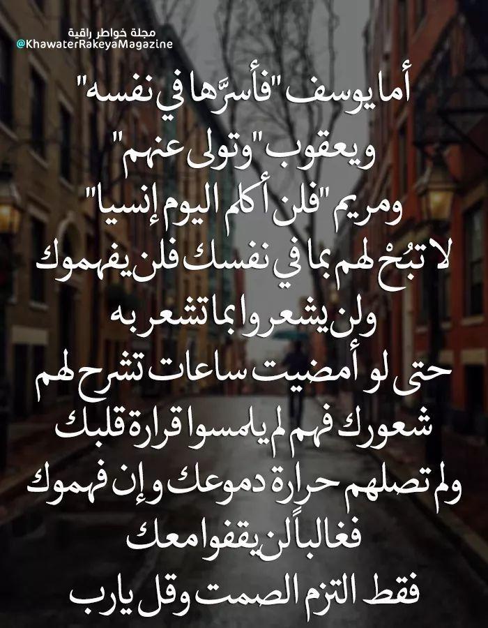 يا رب Arabic Quotes Arabic Arabic Calligraphy