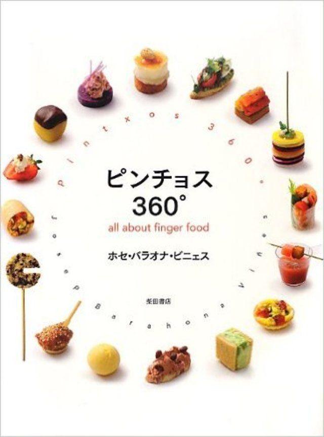 ピンチョス360°: all about finger food