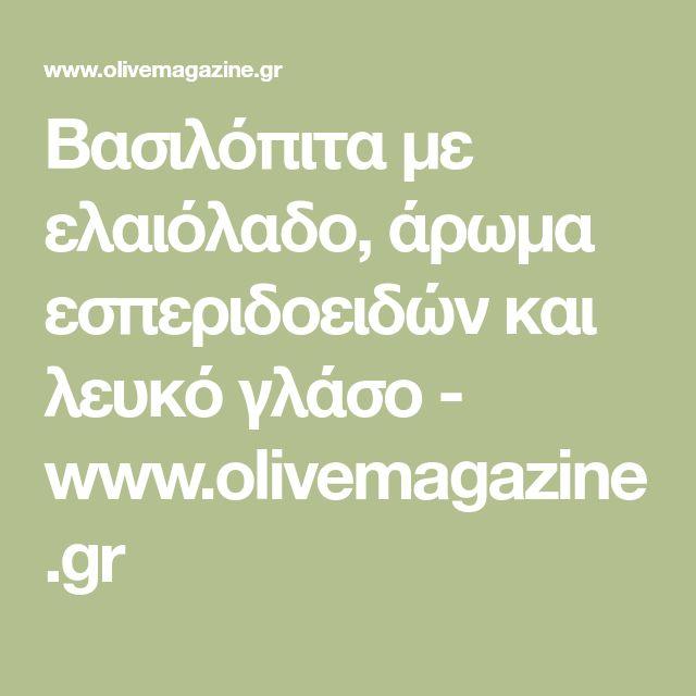 Βασιλόπιτα με ελαιόλαδο, άρωμα εσπεριδοειδών και λευκό γλάσο - www.olivemagazine.gr