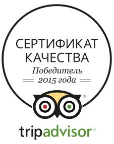 http://www.tripadvisor.ru/pdfs/t4b/coe/Print_Logo_COE2015_RU.jpg