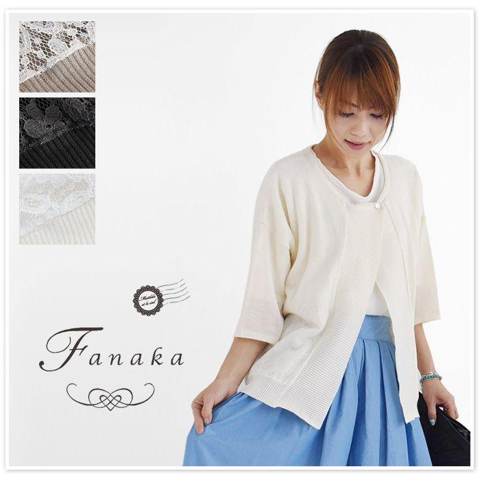 【Fanaka ファナカ】レース 裏地 カーディガン (71-2524-308)