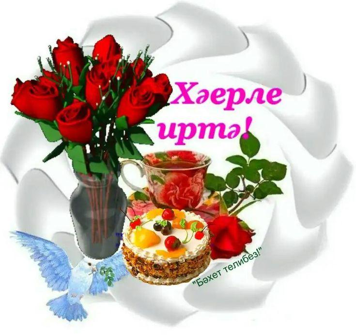 Открытки на татарском языке с добрым утром на телефон, днем рождения мальчишке