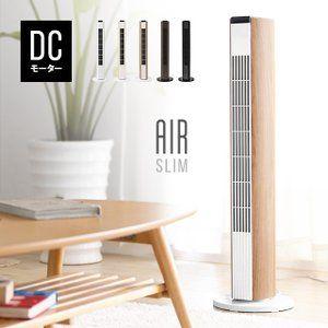 扇風機 タワーファン 送料無料 羽なし扇風機 首振り Dcモーター スリム リモコン付き コンパクト おしゃれ 首振り コンパクト 小型 静か 静音 節電 収納 ソファー リビング ファン 扇風機