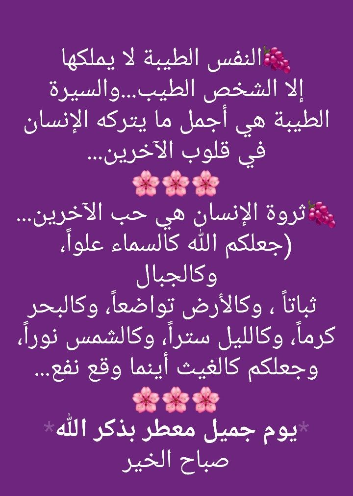 Pin By فلسطينية ولي الفخر On الكلمة الطيبة Good Morning Messages Laughing Quotes Romantic Love Quotes
