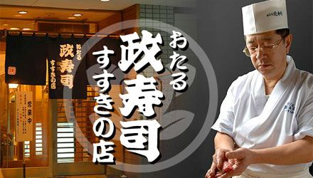 系列店のご案内|おたる政寿司 - 宴会 北海道・小樽
