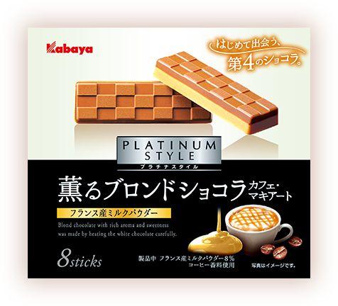 プラチナスタイル ブランドサイト│カバヤ食品株式会社