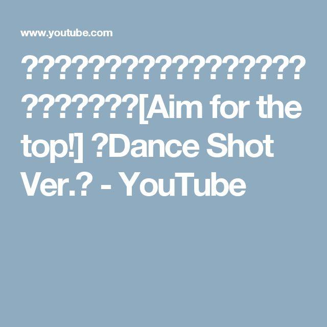 アップアップガールズ(仮)『イタダキを目指せ!』[Aim for the top!] (Dance Shot Ver.) - YouTube