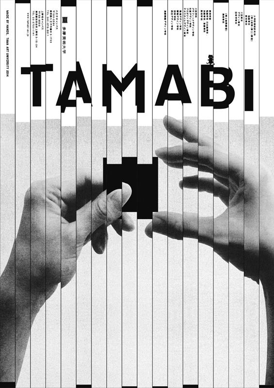 Japanese Poster. Tama Art University Advertising Archive. Tamabi. (Made by Hands)