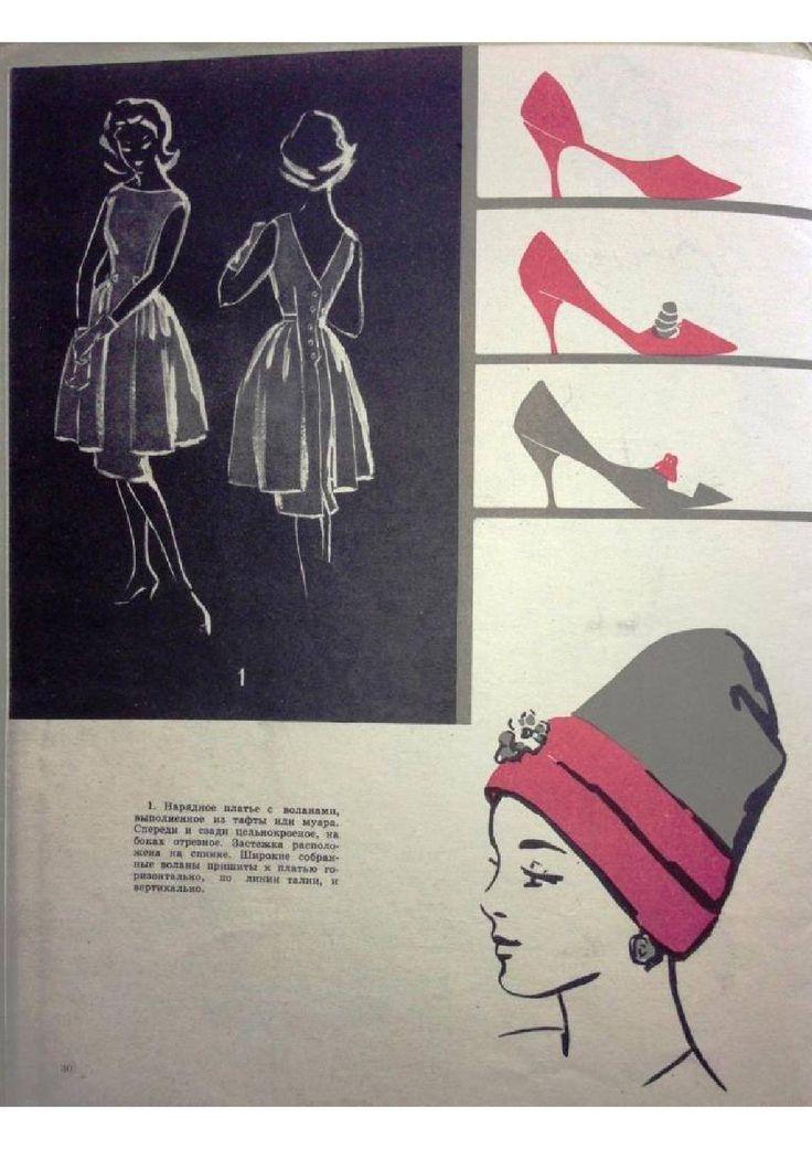 Моды1961 1962