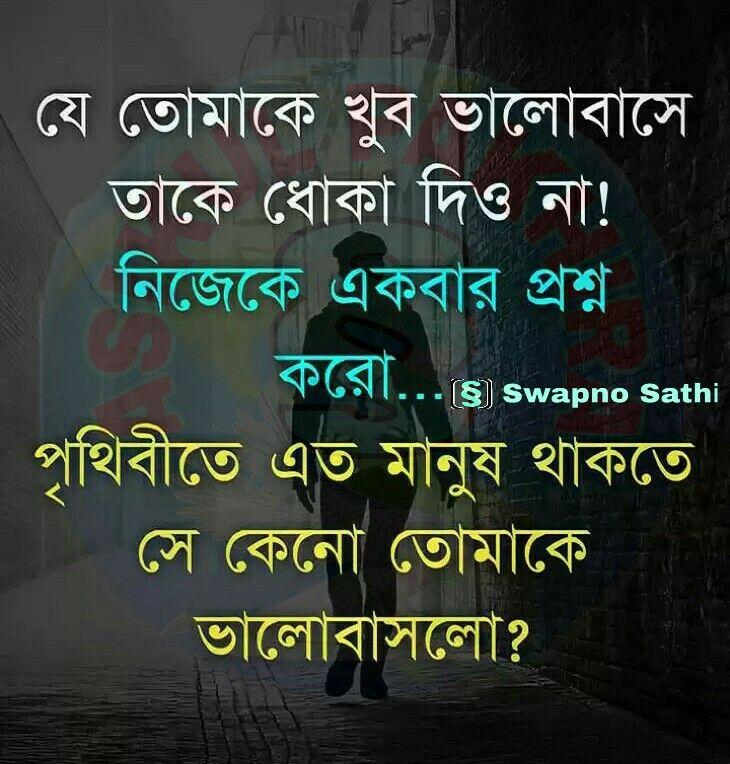 Pin on bangla jokes/ বাংলা কৌতুক