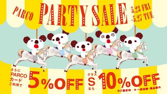 池袋パルコ PARTY SALE