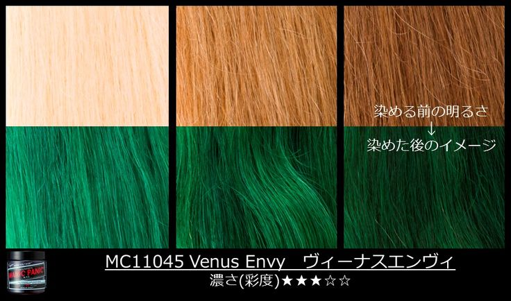 You don't need to be a level 10 to cause hair envy. Here are some examples of how this dye will come out on different shades of blonde. #VenusEnvy #Greenhair #ManicPanic #ManicPanicJapan