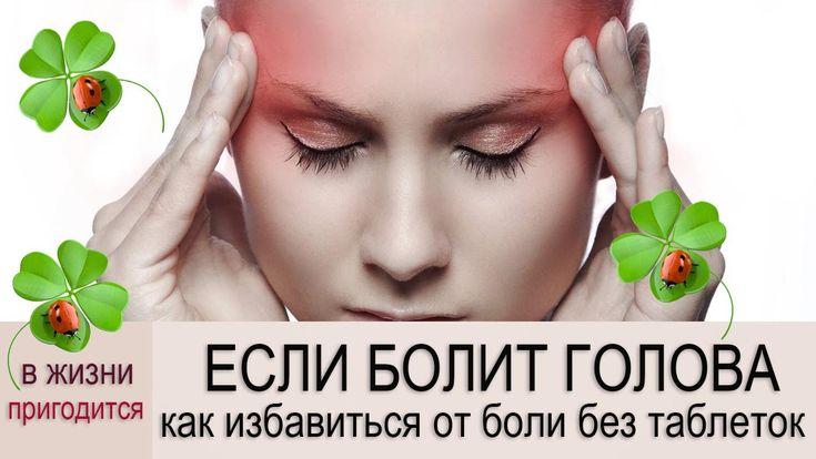 Что делать если болит голова, а таблеток нет?