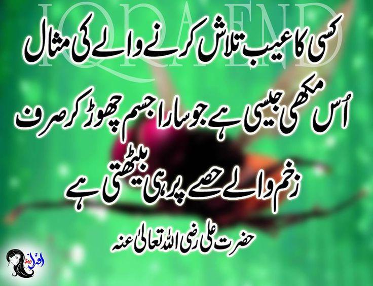 hazrat ali quotes in urdu language
