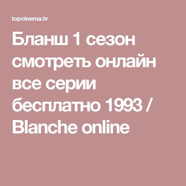 Бланш 1 сезон смотреть онлайн все серии бесплатно 1993 / Blanche online