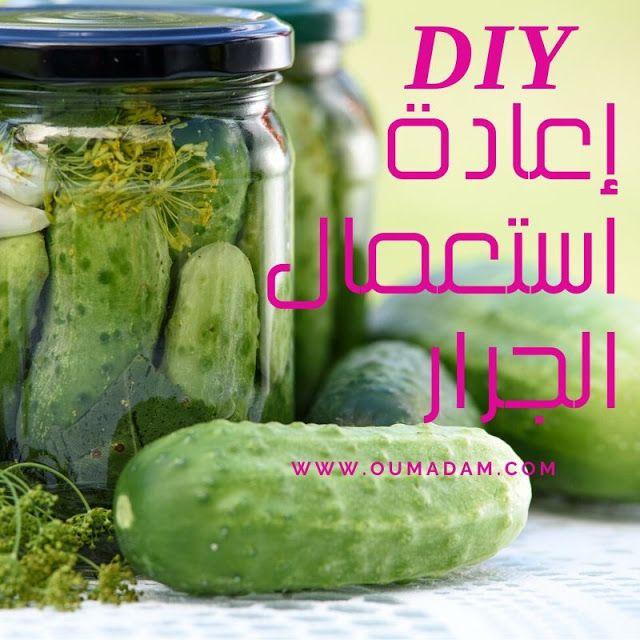 Diy Ideas إعادة تدوير الجرار بجميع أنواعها Cucumber Food Diy