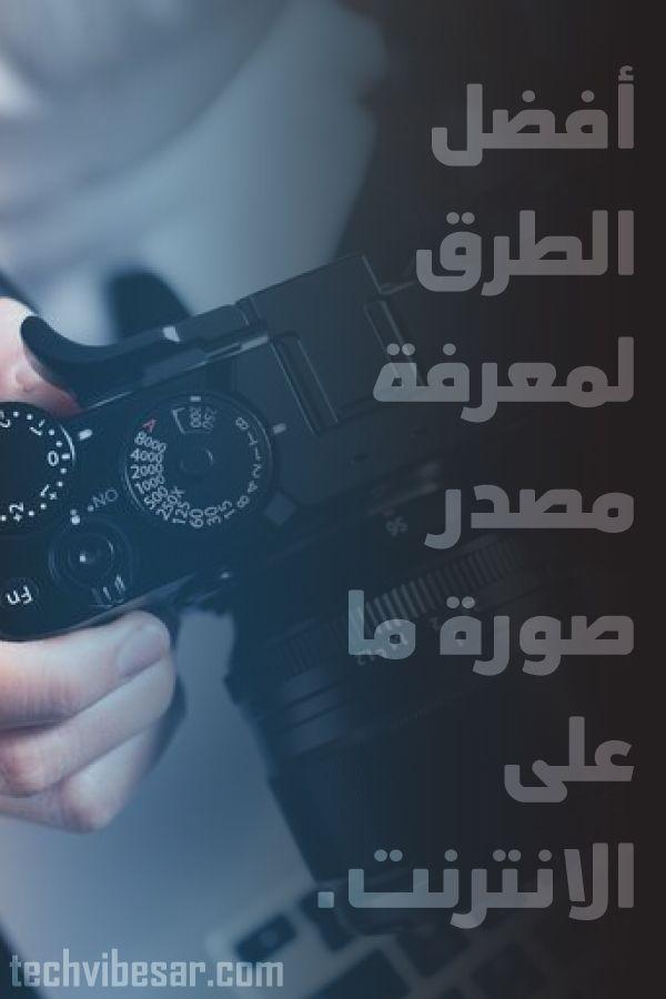 أفضل الطرق لمعرفة مصدر صورة ما على الانترنت Image Movie Posters Movies