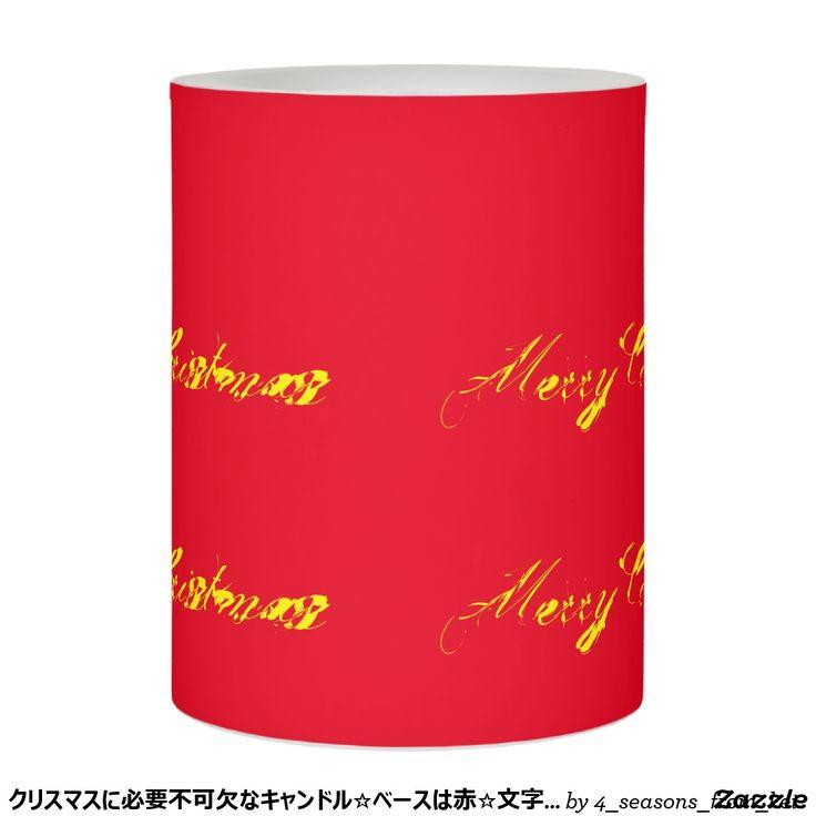 クリスマスに必要不可欠なキャンドル☆ベースは赤☆文字は黄色☆