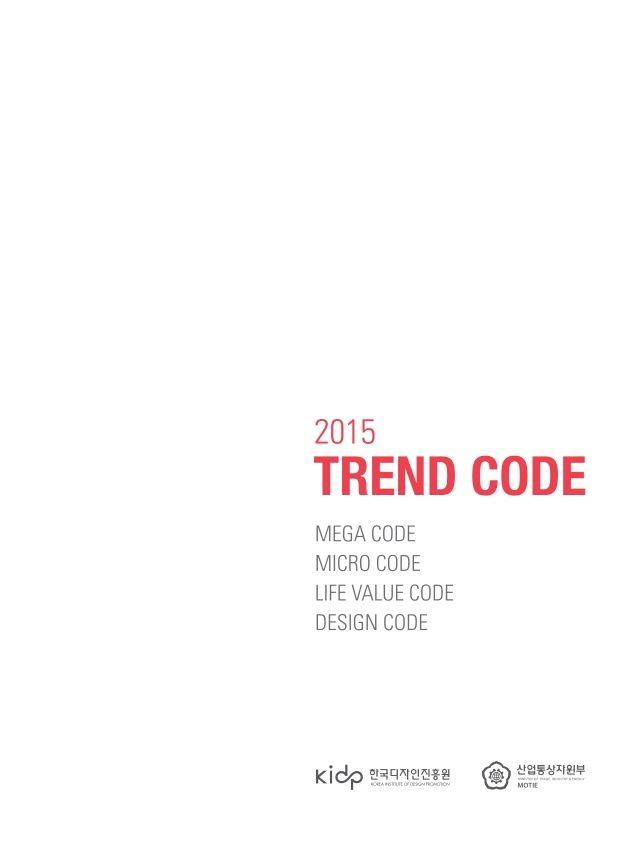 2015 Trend Code, 한국디자인진흥원 by Giru Jang via slideshare