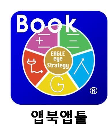 $4.99 앱북앱툴 - 이글아이 전략 북(AppBookAppTool - EAGLE eye Strategy Book) iPhone and iPad app by SB컨설팅. Genre: Business application. Price: $4.99.