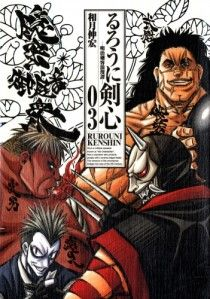 Kenshin le vagabond, perfect edition, tome 3 de Nobuhiro Watsuki