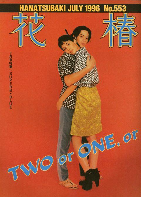 「花椿 1990」の画像検索結果