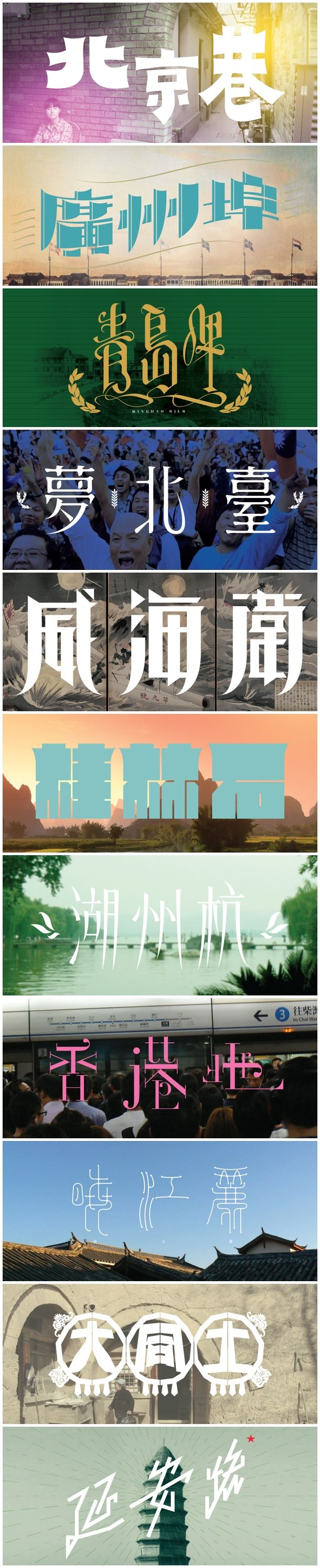 Chinese Typography.