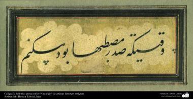 Caligrafía islámica persa estilo Nastaligh de artistas famosos - Artista: Mir Hosein Tabrizi