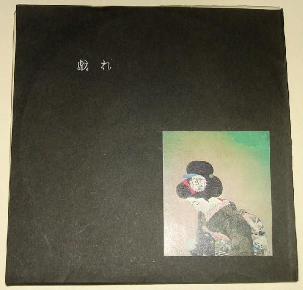 "Various - 戯れ -Come Again- (7"", Vanilla, 1991)"