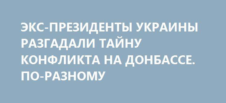 ЭКС-ПРЕЗИДЕНТЫ УКРАИНЫ РАЗГАДАЛИ ТАЙНУ КОНФЛИКТА НА ДОНБАССЕ. ПО-РАЗНОМУ http://rusdozor.ru/2017/08/27/eks-prezidenty-ukrainy-razgadali-tajnu-konflikta-na-donbasse-po-raznomu/  Складывается впечатление, что украинские политики, как бывшие, так и нынешние страдают одной формой амнезии или попросту склероза. Или живут в параллельной реальности, которая не имеет никакого отношения к тому, что происходит в их же стране.  Украинские политики, как бывшие, ...