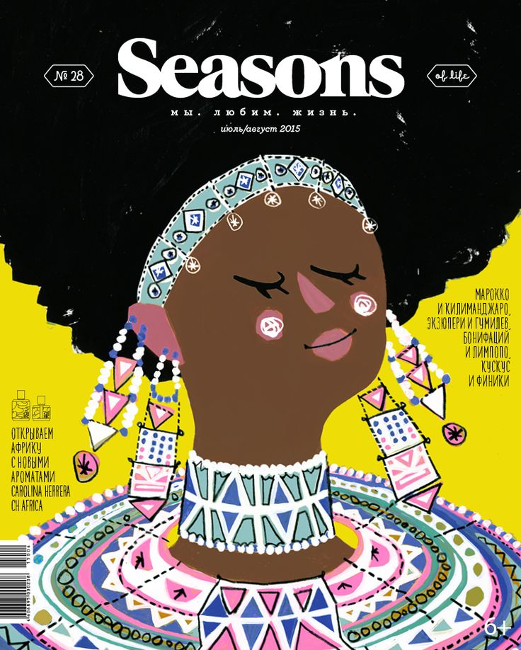 Seasons of life № 28 / July–August 2015 issue