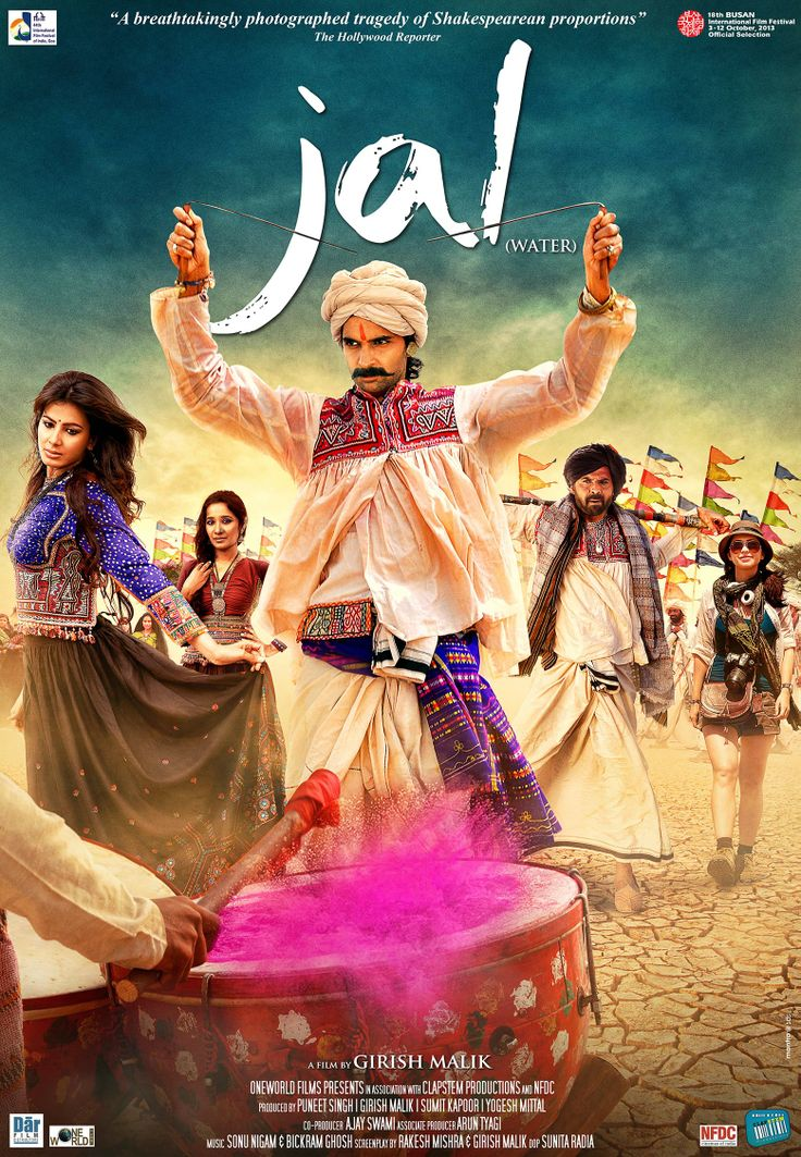 Jal Official First Look Poster launched on 25th February, 2014. #India