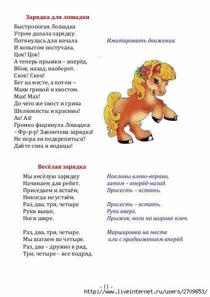 утренняя зарядка для детей 6-7 лет в детском саду в стихах: 7 тыс изображений найдено в Яндекс.Картинках