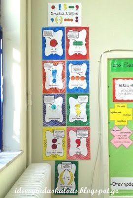Ιδέες για δασκάλους:Αφίσες με τα σημεία στίξης: