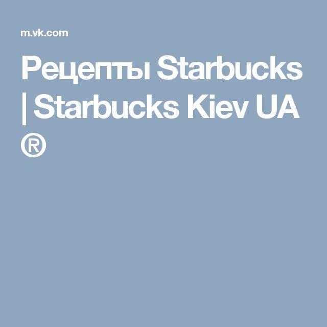Рецепты Starbucks | Starbucks Kiev UA ®
