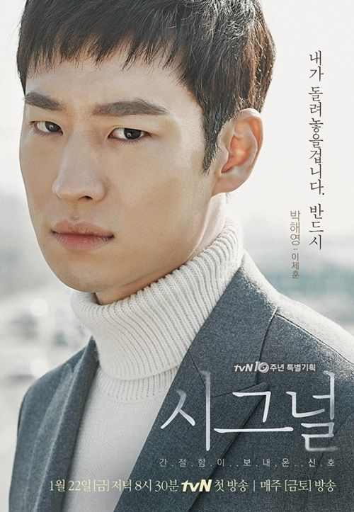 Signal, starring Lee Je Hoon and Kim Hye Soo...2016 best drama and song by Cha Sik Jung, I Will Forget You (just bought on iTunes)...
