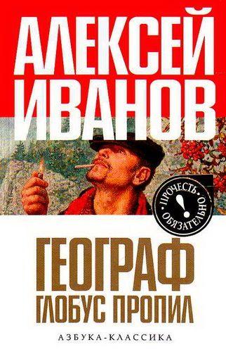 Географ глобус пропил - Иванов Алексей
