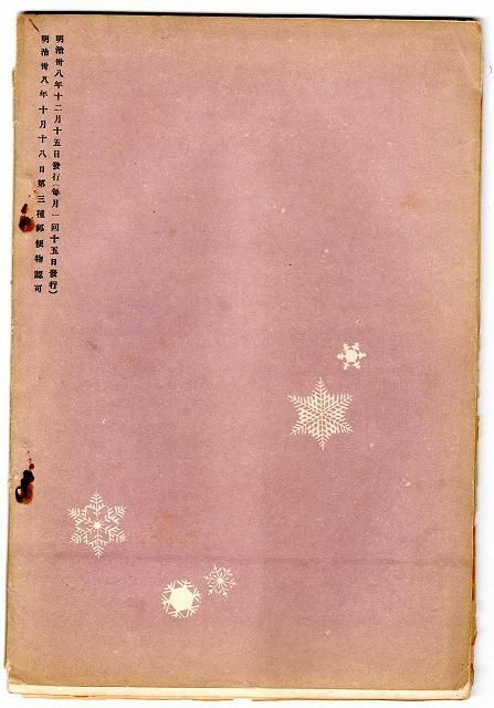 Kacho fugetsu - SUISEICLU Japanese design books mid 19th century , Meiji period , lithograph prints.