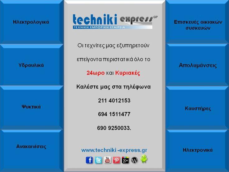 ηλεκτρολογος υδραυλικος ψυκτικος 24 ωρες το 24ωρο!!! 211 40 12 153