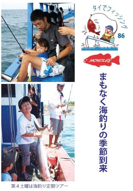 まもなく海釣りの季節到来
