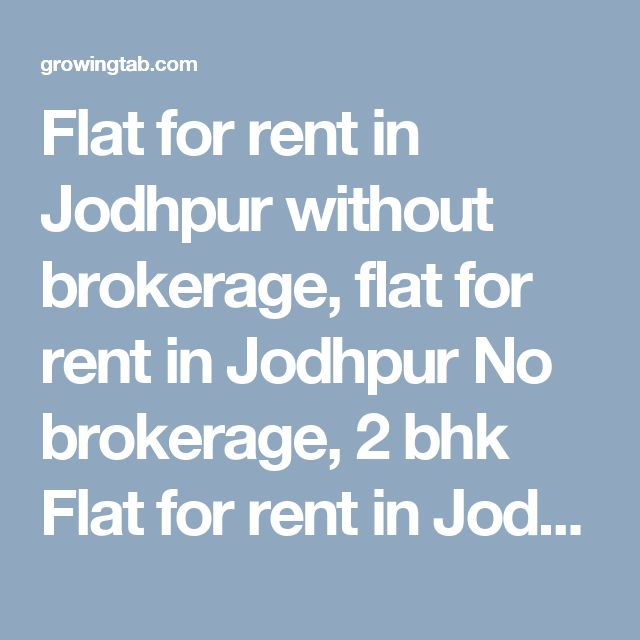 Flat for rent in Jodhpur without brokerage, flat for rent in Jodhpur No brokerage, 2 bhk Flat for rent in Jodhpur without brokerage, 2 bhk flat for rent in Jodhpur No brokerage, 3 bhk Flat for rent in Jodhpur without brokerage, 3 bhk flat for rent in Jodhpur No brokerage, 4 bhk Flat for rent in Jodhpur without brokerage, 4 bhk flat for rent in Jodhpur No brokerage, 1 bhk Flat for rent in Jodhpur http://growingtab.com/ad/Real-Estate-Flats-for-Rent/1/india/27/rajasthan/2172/jodhpur