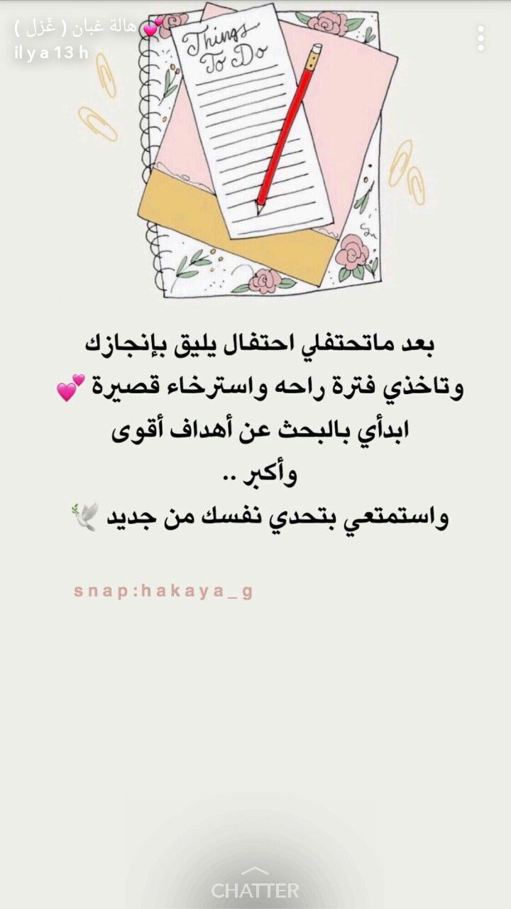 Pin By Waad On تطوير الذات Life Lesson Quotes Wisdom Quotes Life Positive Quotes