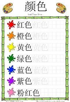 mandarin chinese worksheets colors beginner mandarin chinese chinese basic chinese. Black Bedroom Furniture Sets. Home Design Ideas