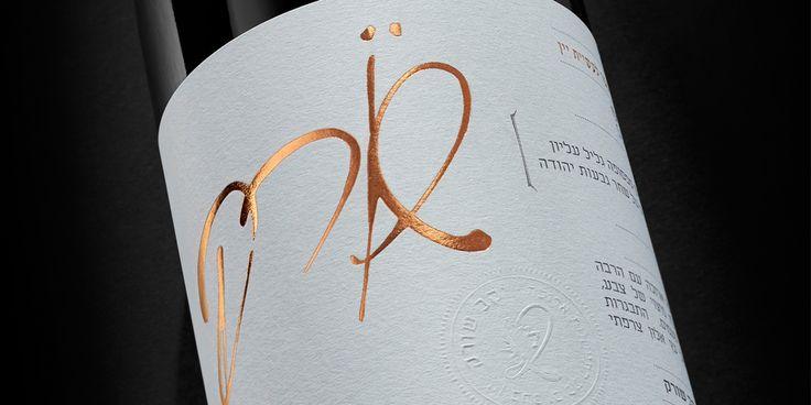 Soreq Winery — The Dieline - Branding & Packaging