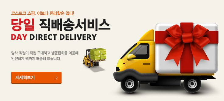 당일 직배송서비스 Costco online ordering (same day delivery)