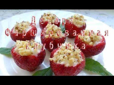 Десерт - Фаршированная клубника